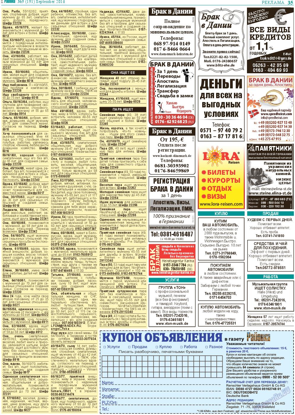 Районка-West (газета). 2016 год, номер 9, стр. 35