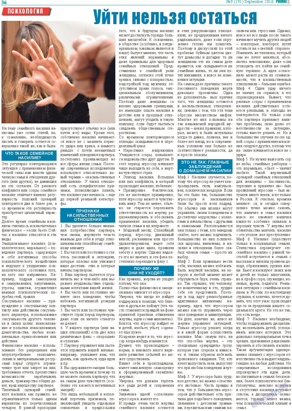 Районка-West (газета). 2016 год, номер 9, стр. 36