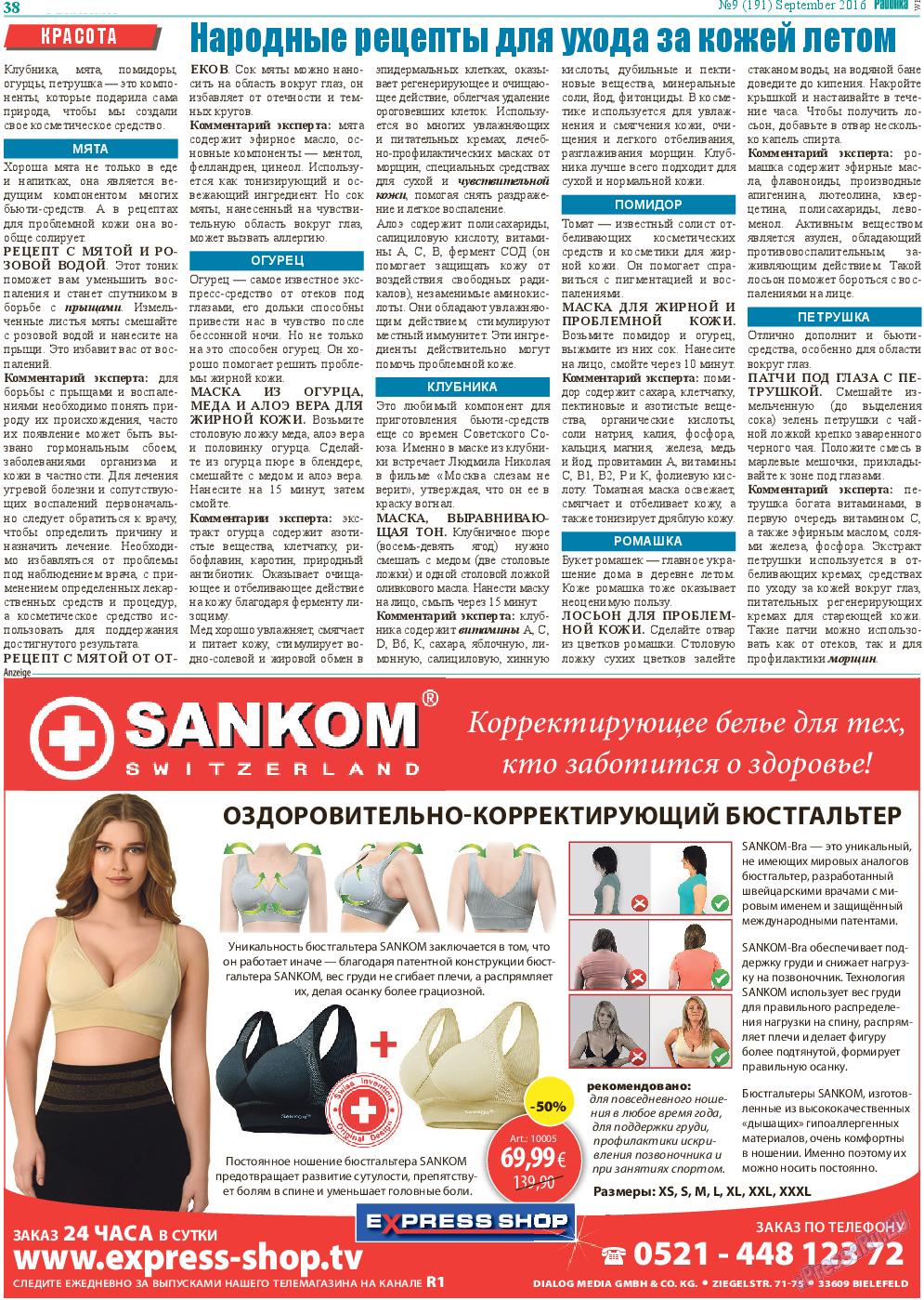 Районка-West (газета). 2016 год, номер 9, стр. 38
