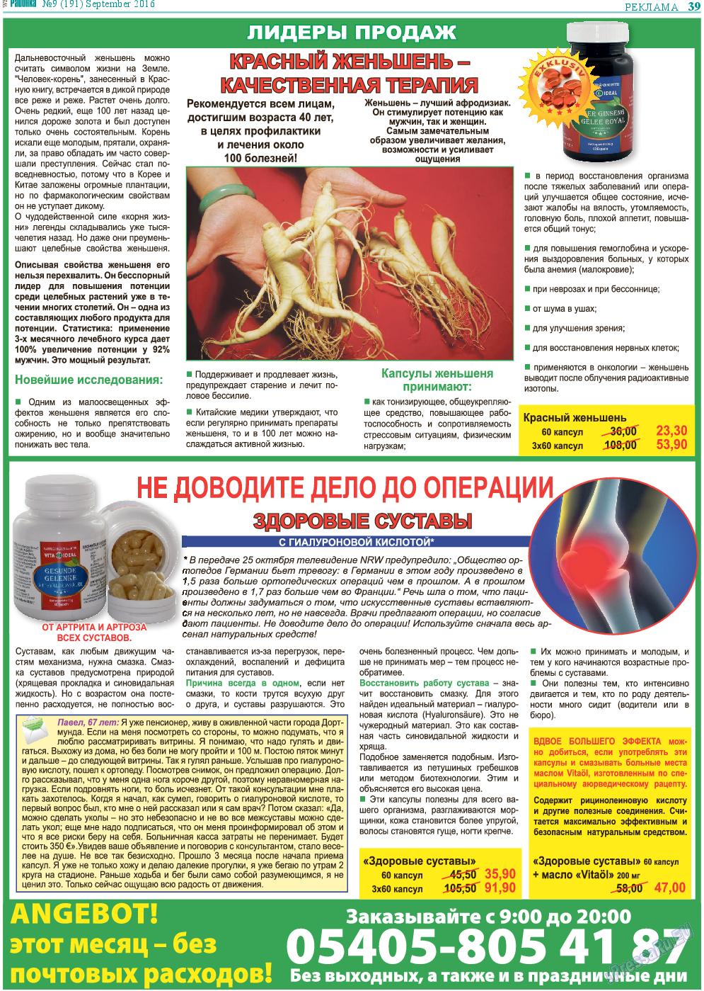 Районка-West (газета). 2016 год, номер 9, стр. 39