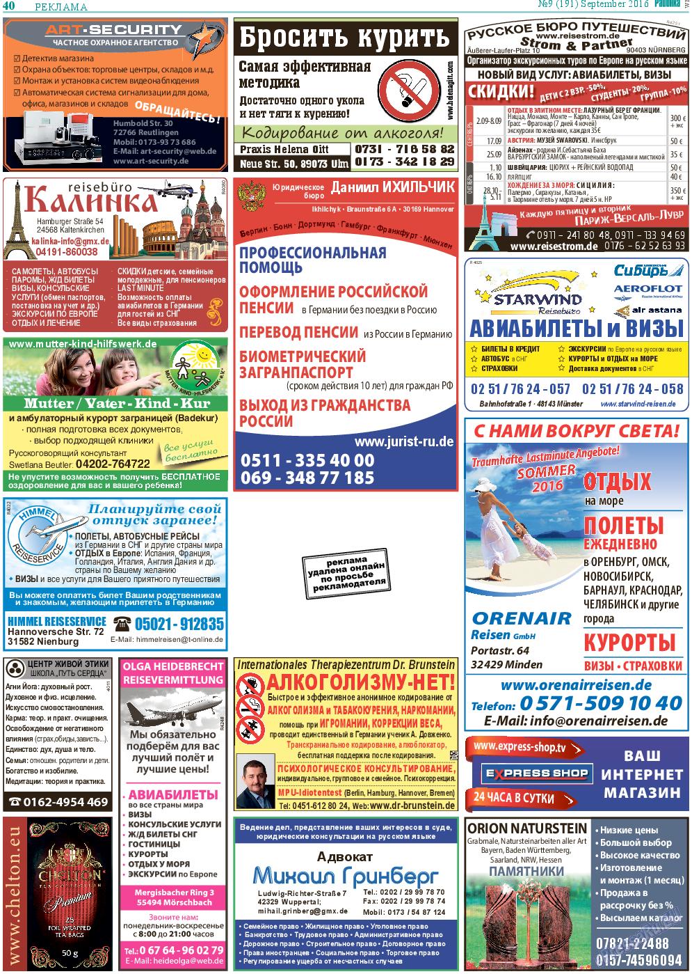Районка-West (газета). 2016 год, номер 9, стр. 40