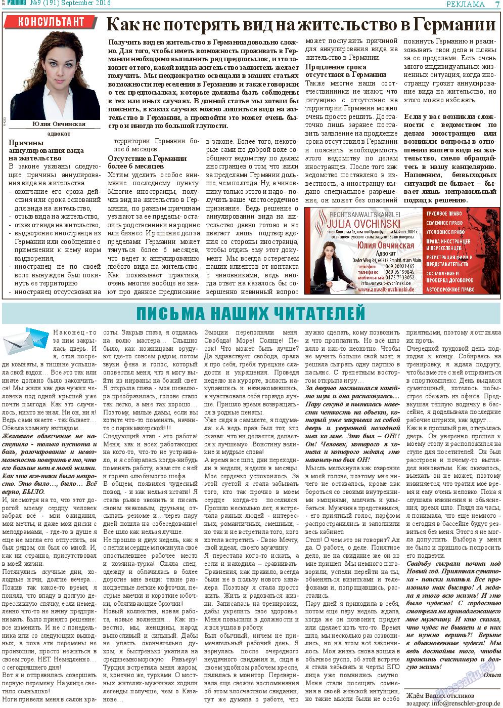 Районка-West (газета). 2016 год, номер 9, стр. 7