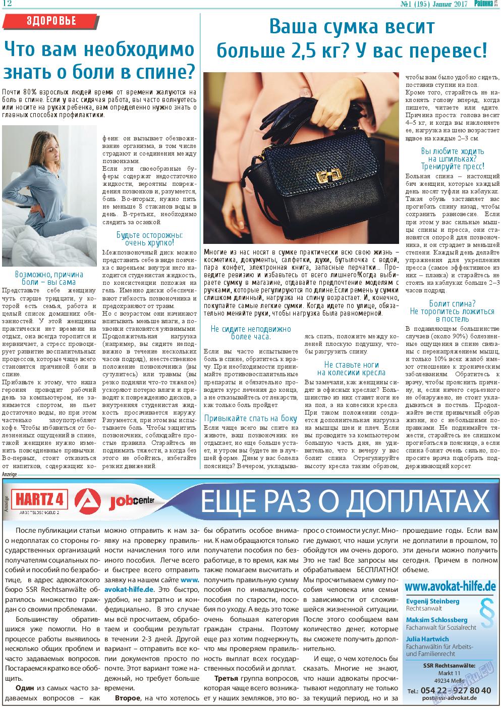 Районка-West (газета). 2017 год, номер 1, стр. 12