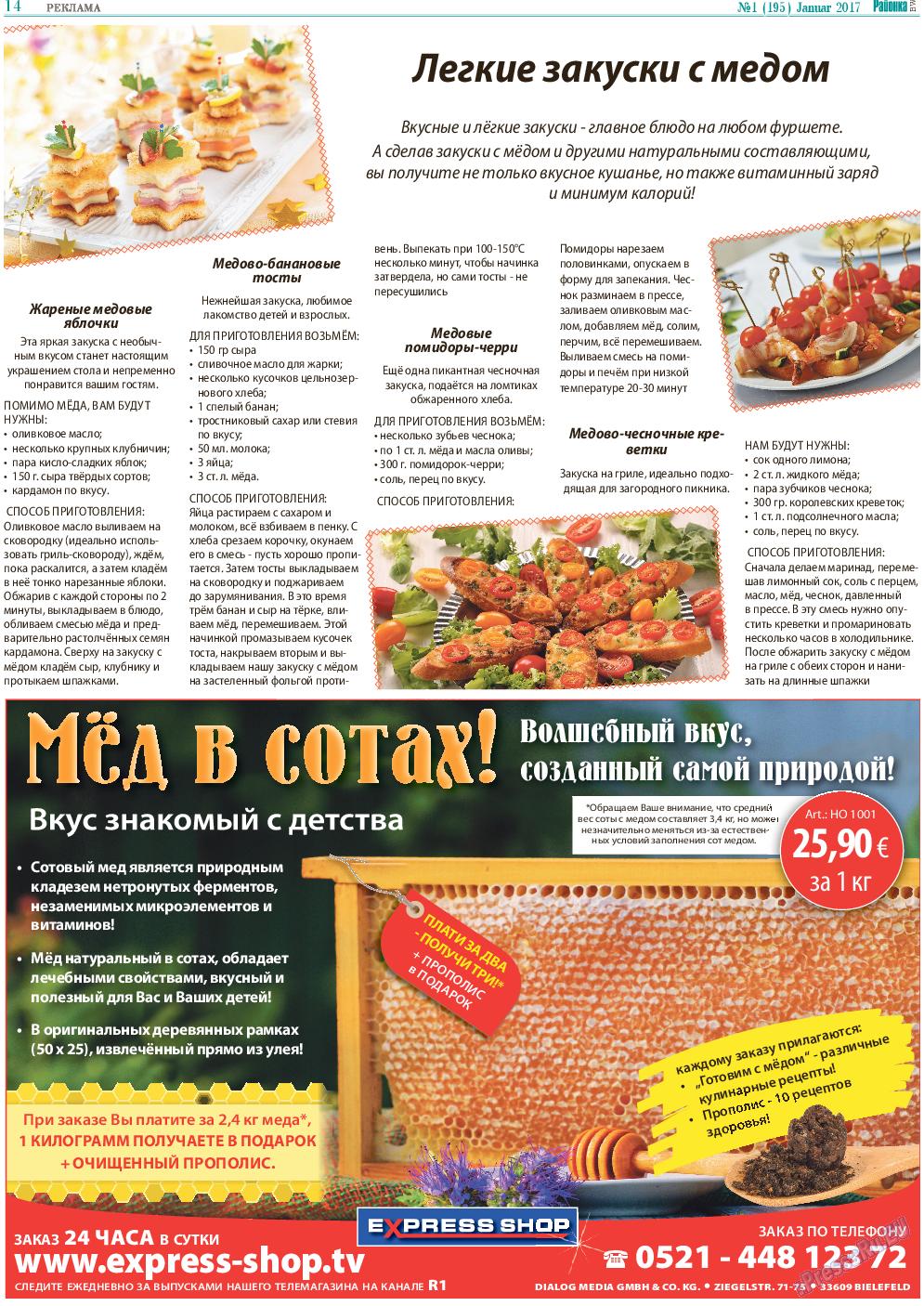 Районка-West (газета). 2017 год, номер 1, стр. 14