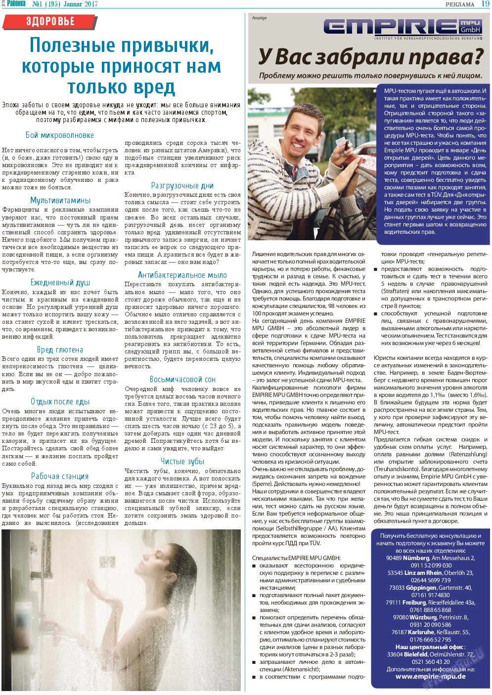 Районка-West (газета). 2017 год, номер 1, стр. 19