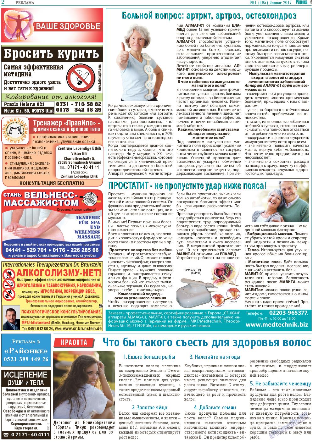 Районка-West (газета). 2017 год, номер 1, стр. 2