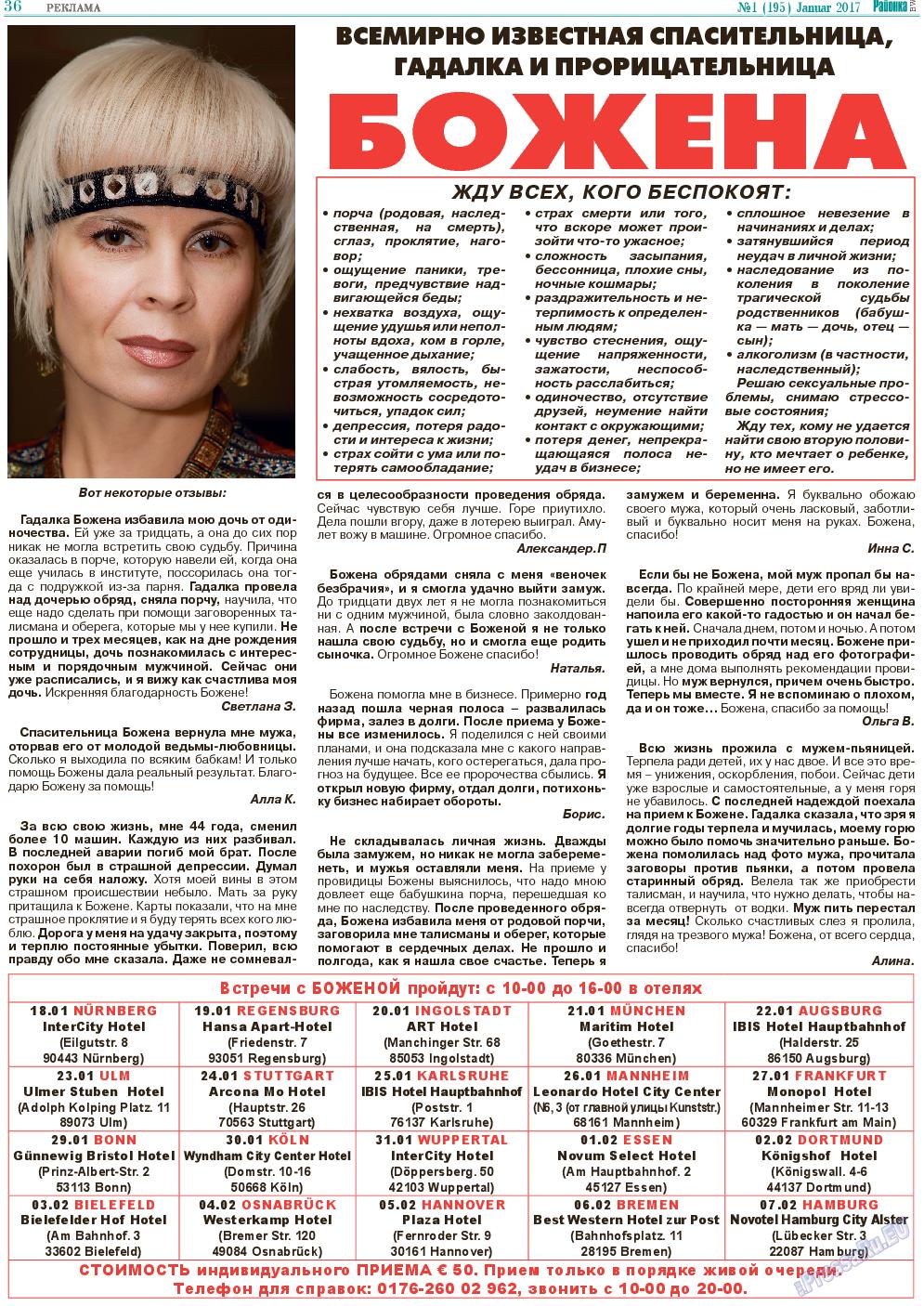 Районка-West (газета). 2017 год, номер 1, стр. 36