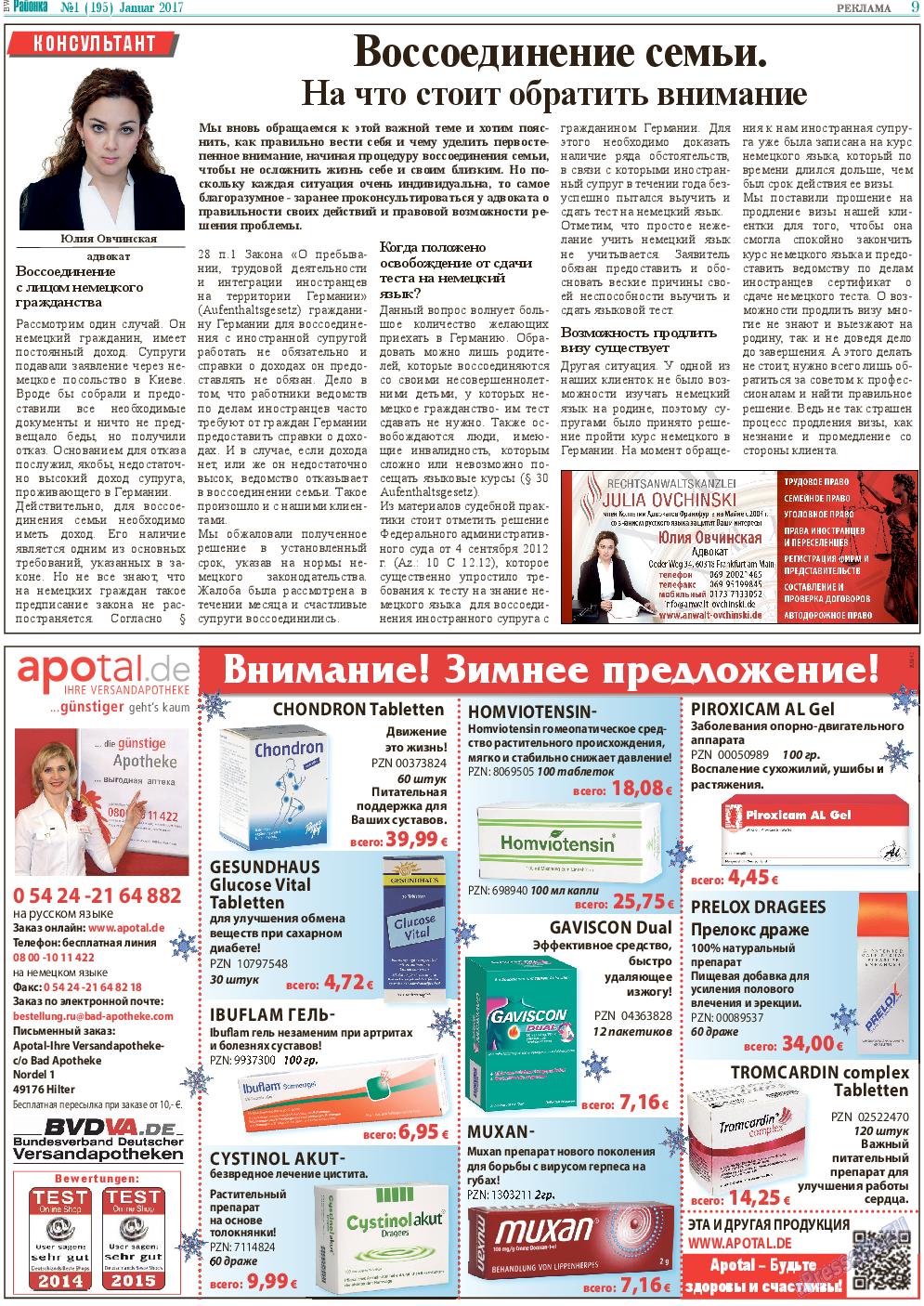 Районка-West (газета). 2017 год, номер 1, стр. 9