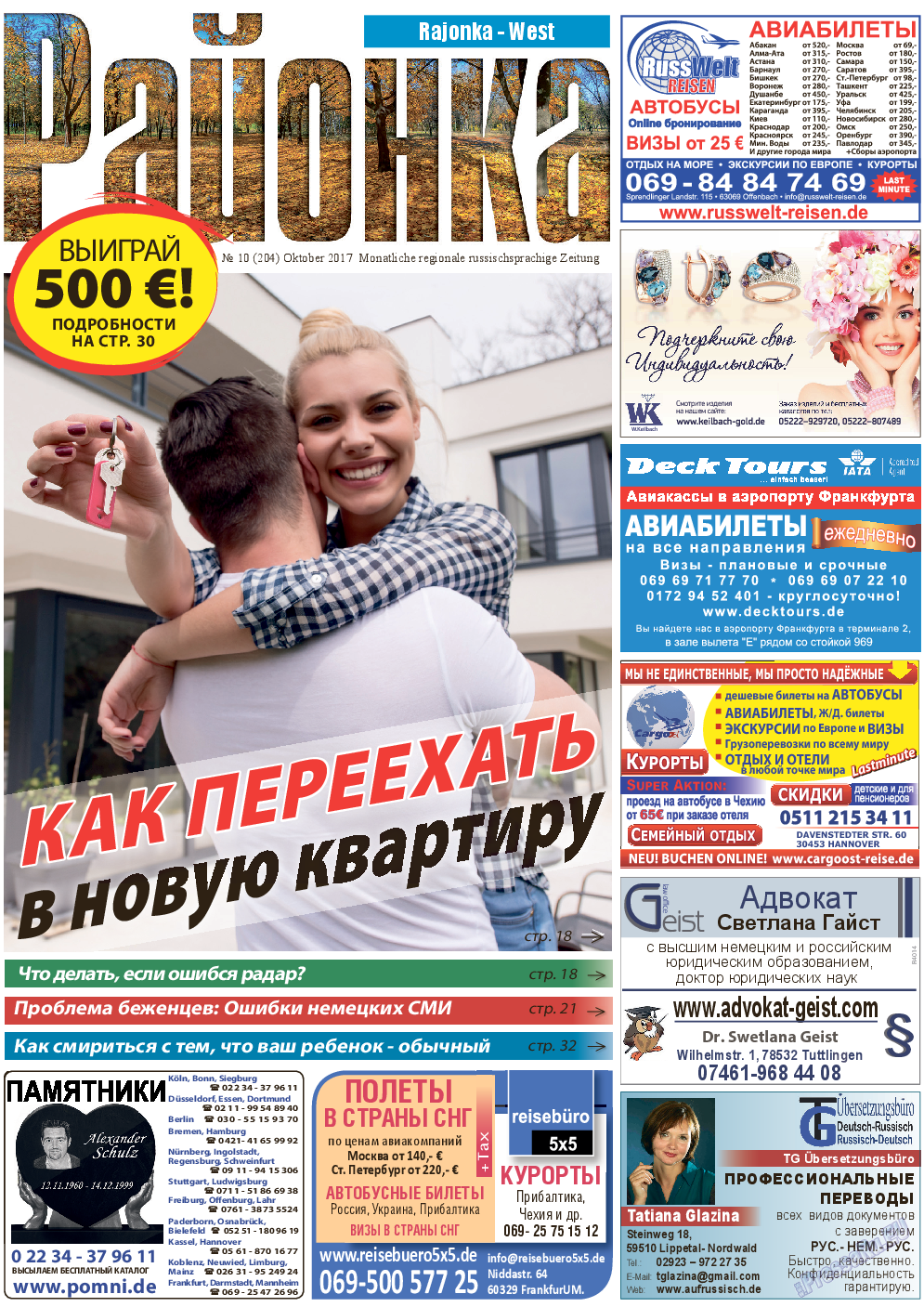 Районка-West (газета). 2017 год, номер 10, стр. 1
