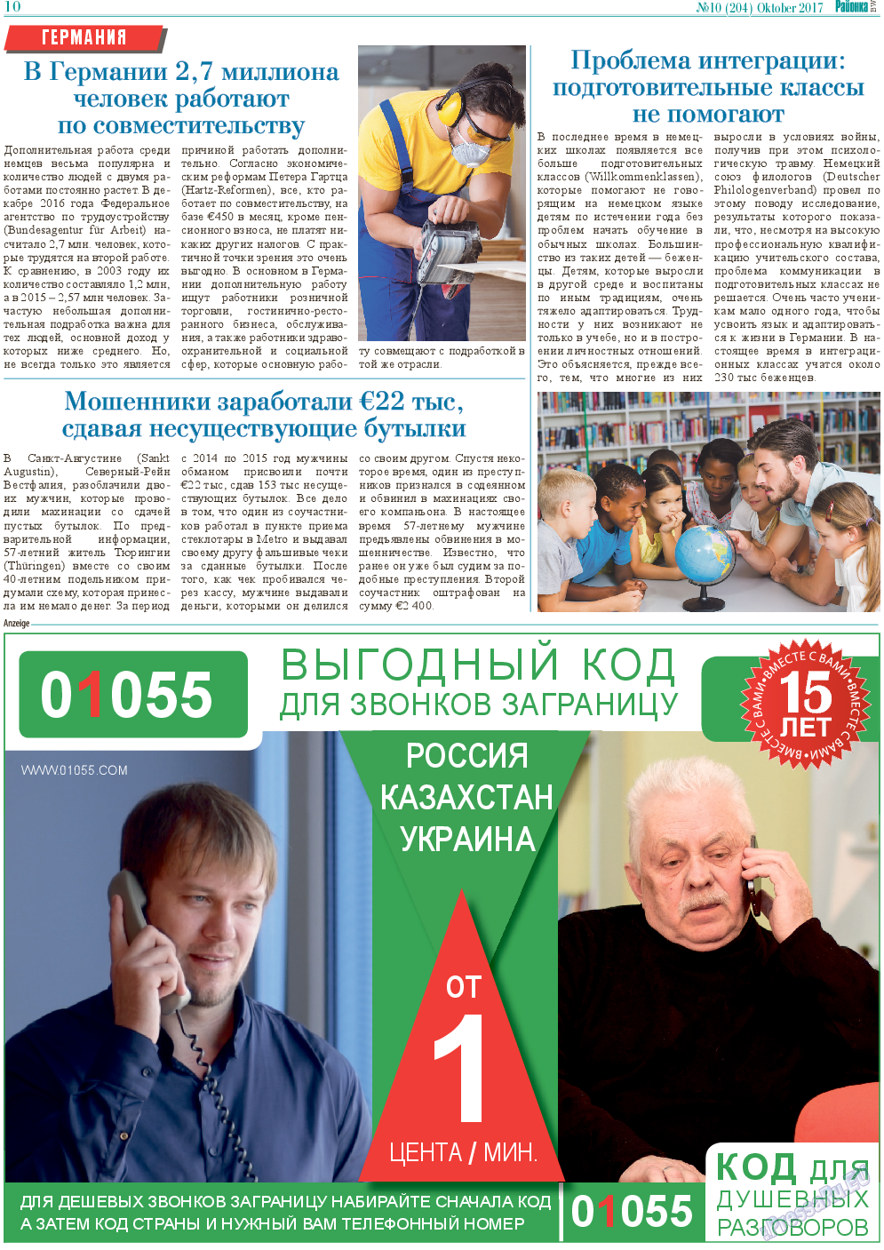 Районка-West (газета). 2017 год, номер 10, стр. 10