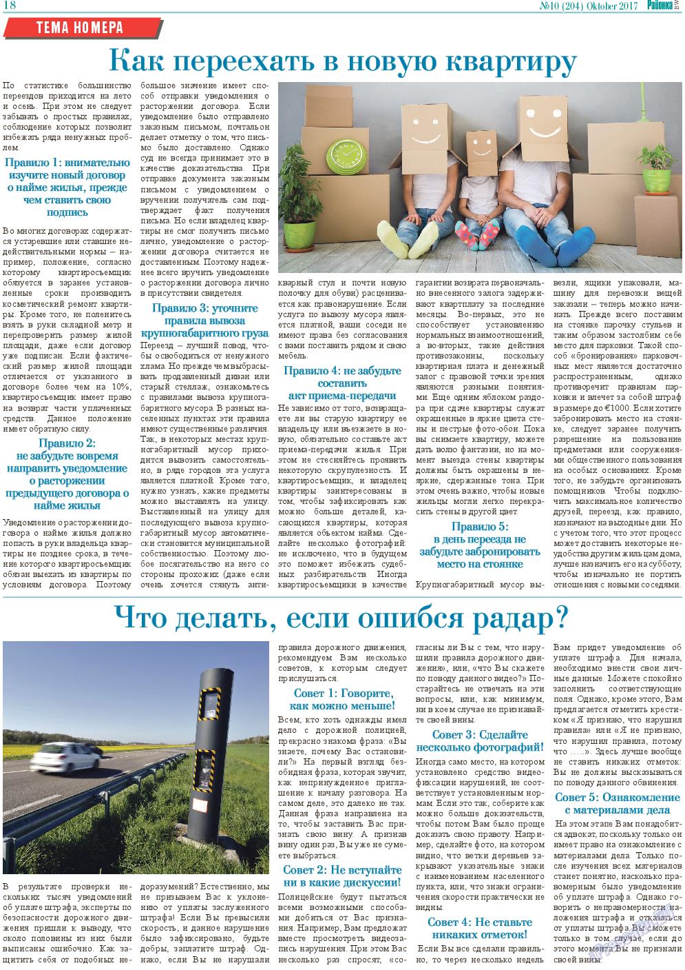 Районка-West (газета). 2017 год, номер 10, стр. 18