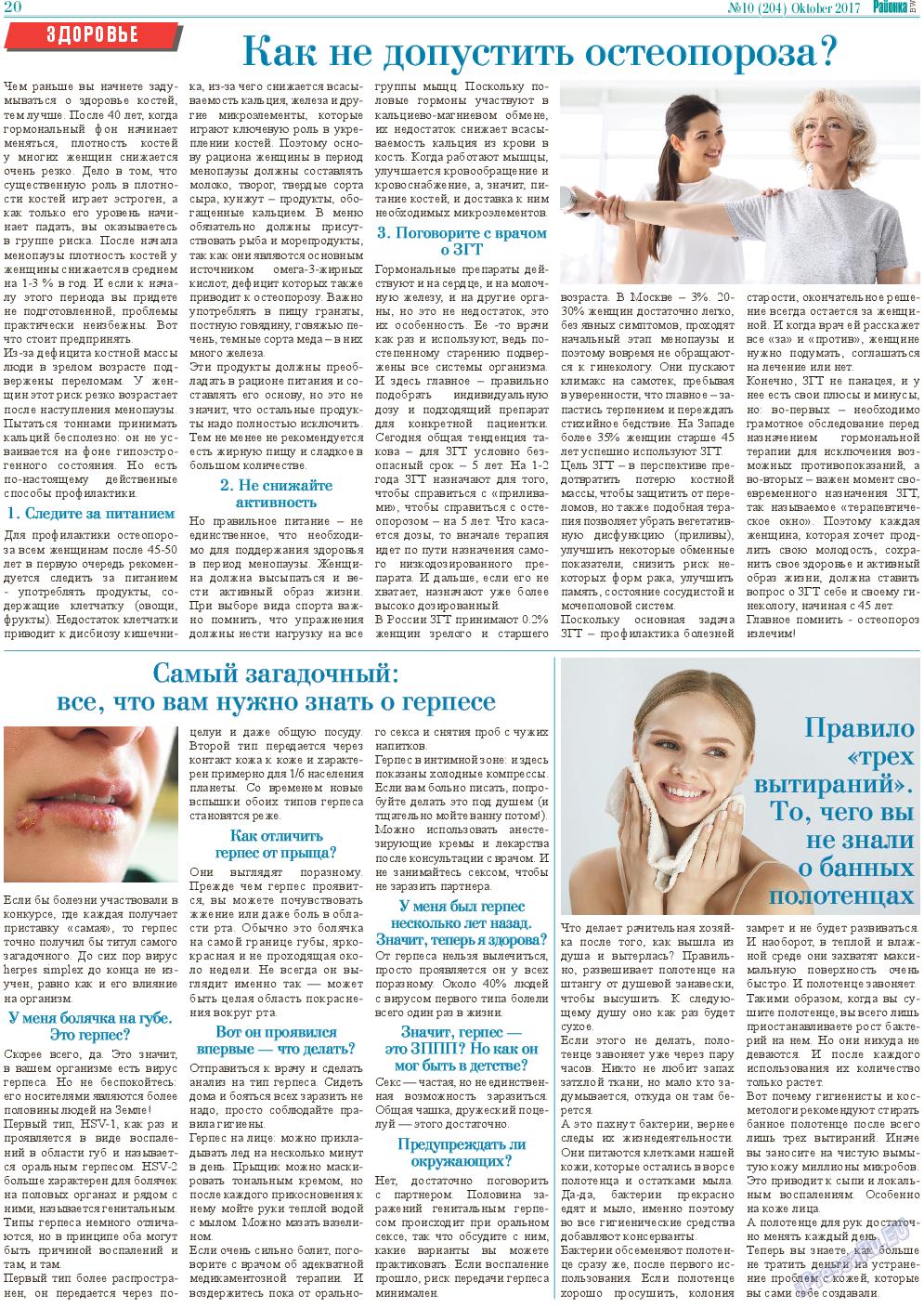 Районка-West (газета). 2017 год, номер 10, стр. 20