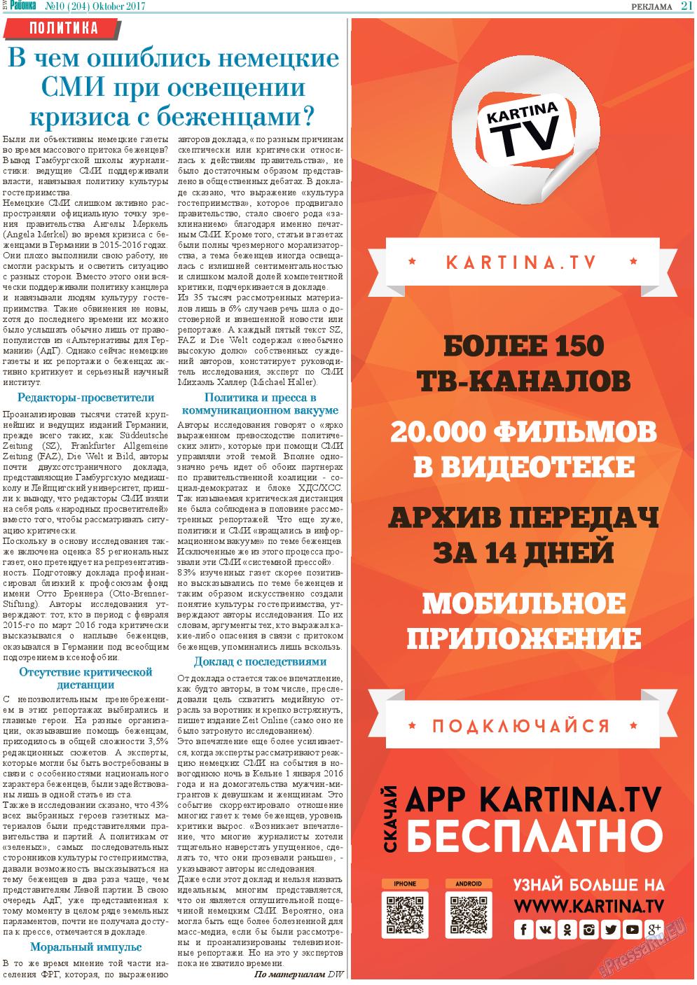 Районка-West (газета). 2017 год, номер 10, стр. 21