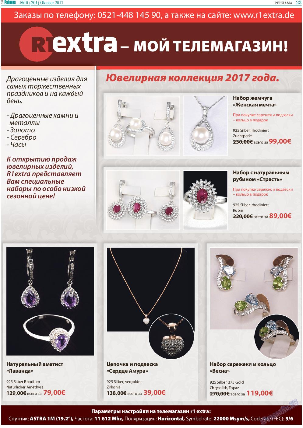 Районка-West (газета). 2017 год, номер 10, стр. 23