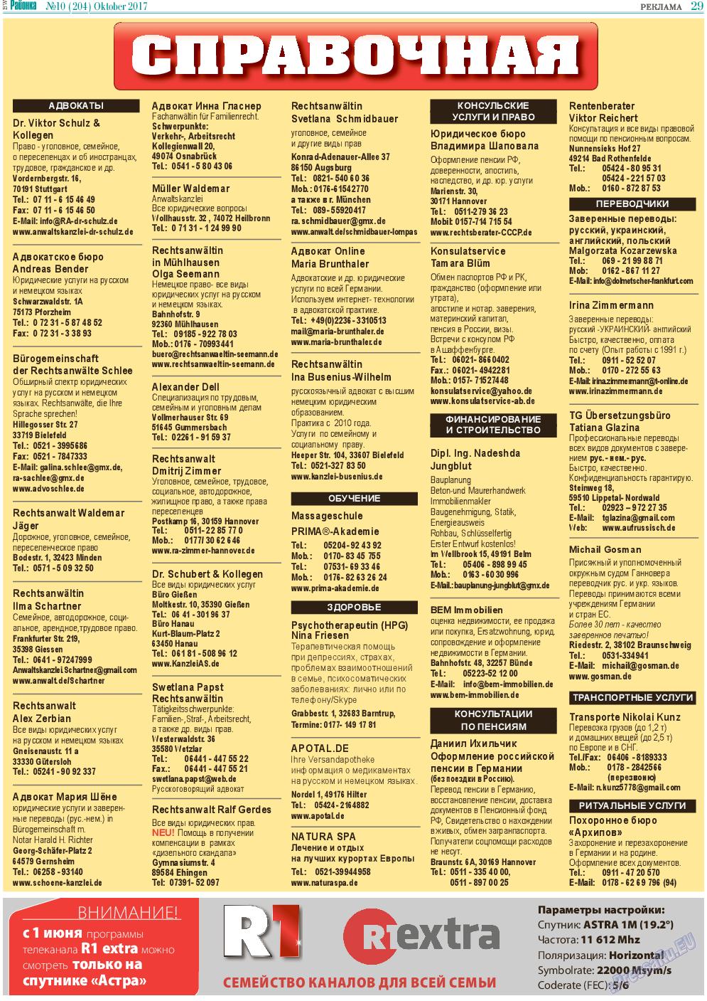 Районка-West (газета). 2017 год, номер 10, стр. 29