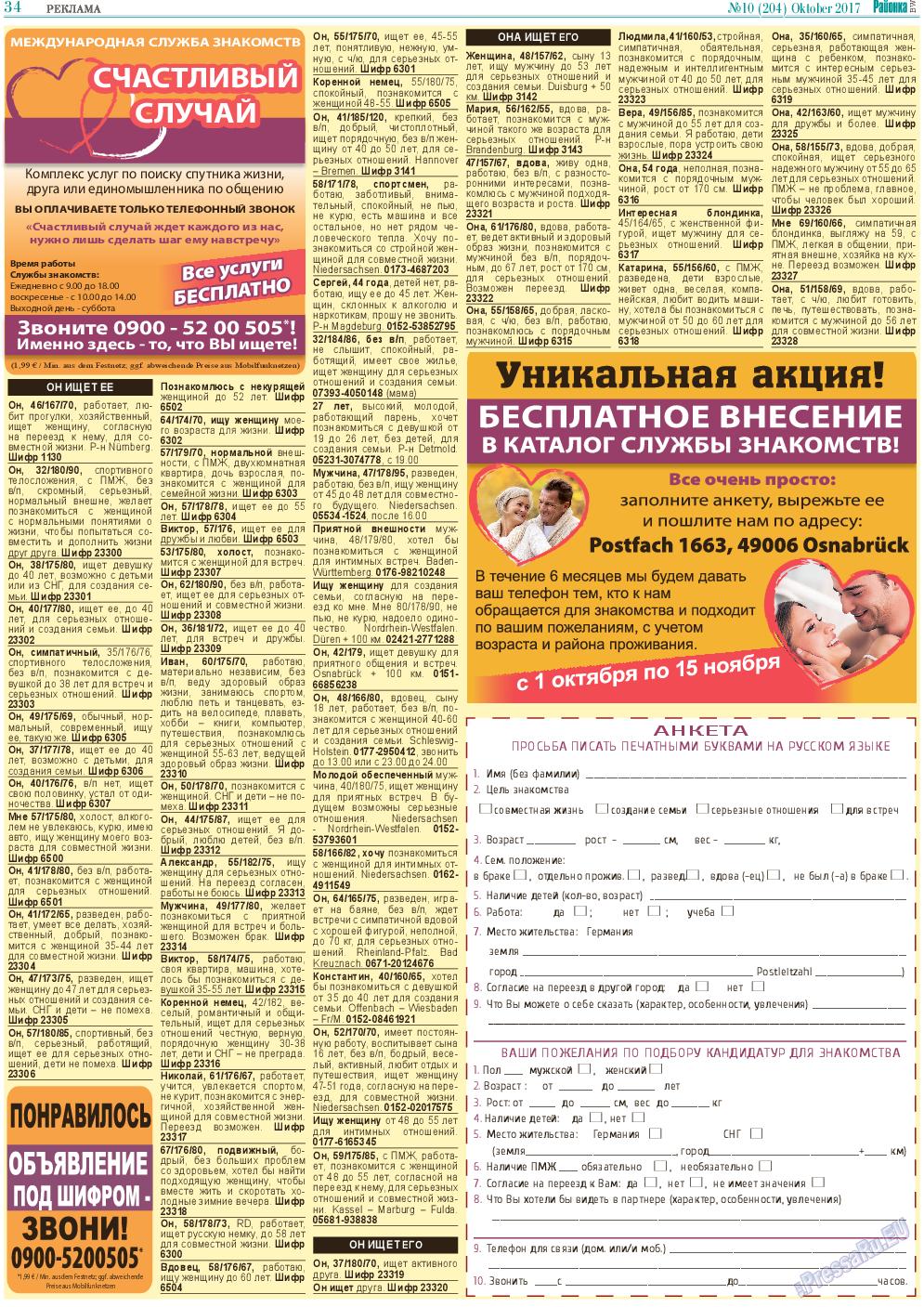 Районка-West (газета). 2017 год, номер 10, стр. 34