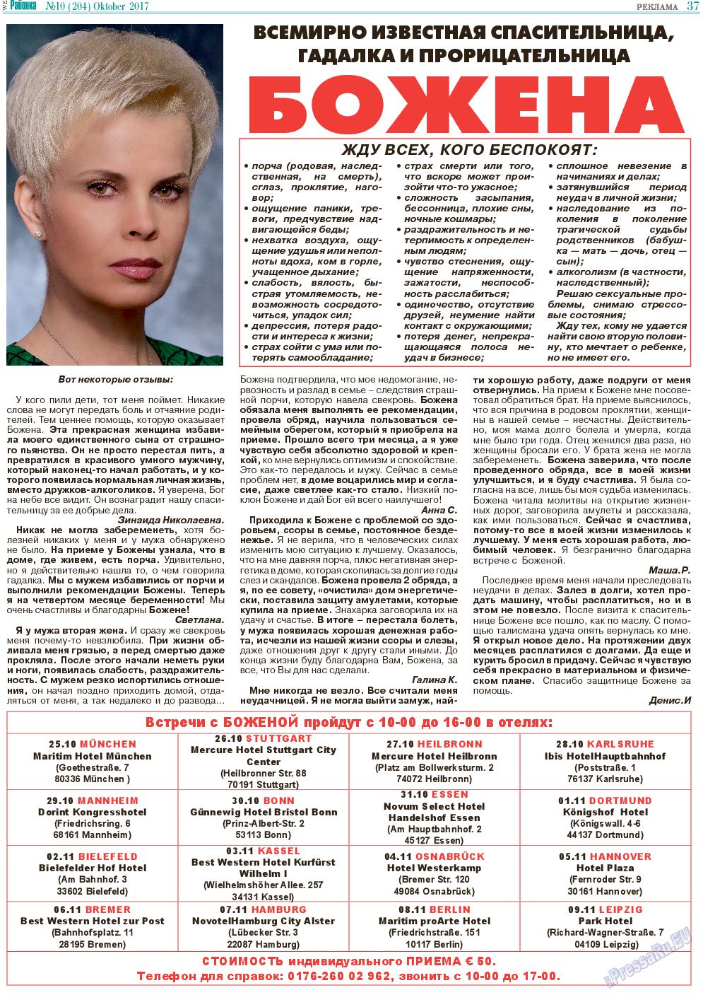 Районка-West (газета). 2017 год, номер 10, стр. 37