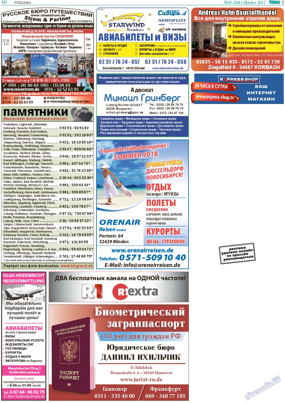 Районка-West (газета). 2017 год, номер 10, стр. 40