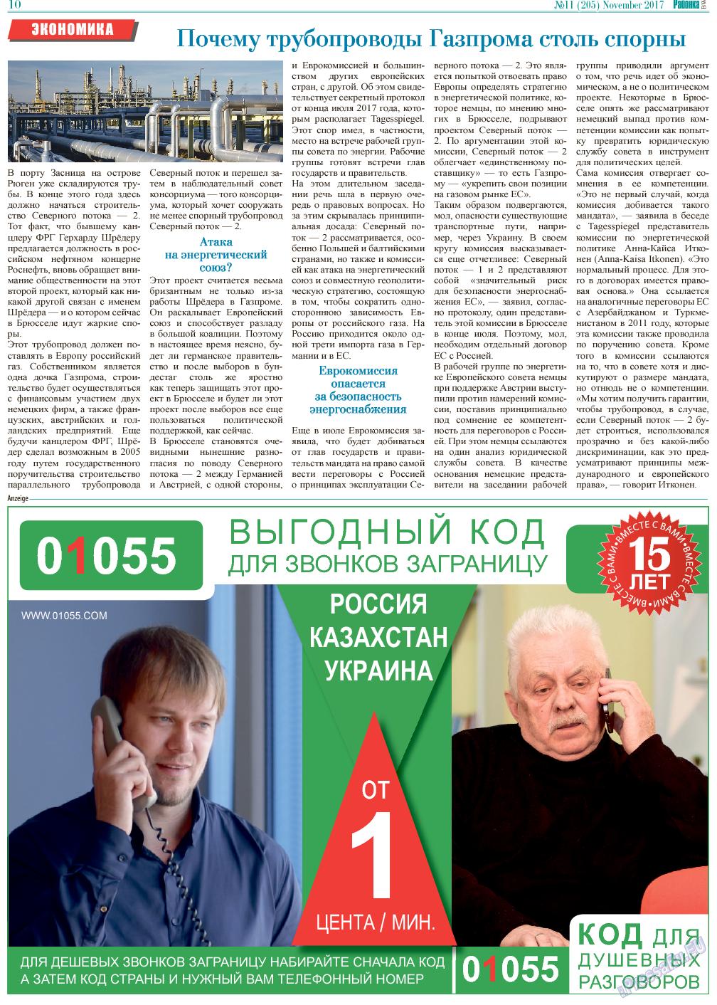 Районка-West (газета). 2017 год, номер 11, стр. 10