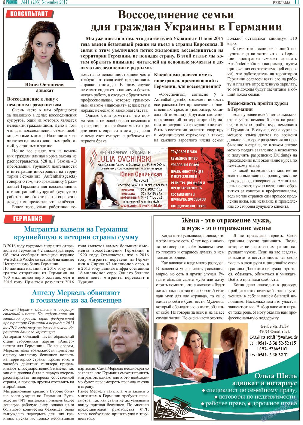 Районка-West (газета). 2017 год, номер 11, стр. 11