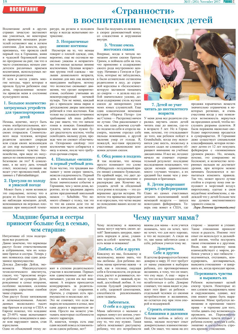 Районка-West (газета). 2017 год, номер 11, стр. 18