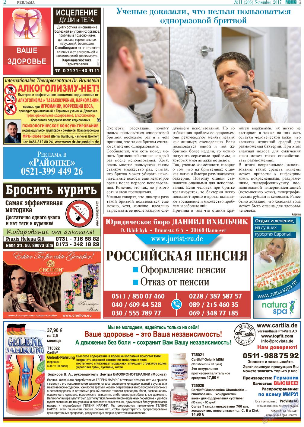 Районка-West (газета). 2017 год, номер 11, стр. 2