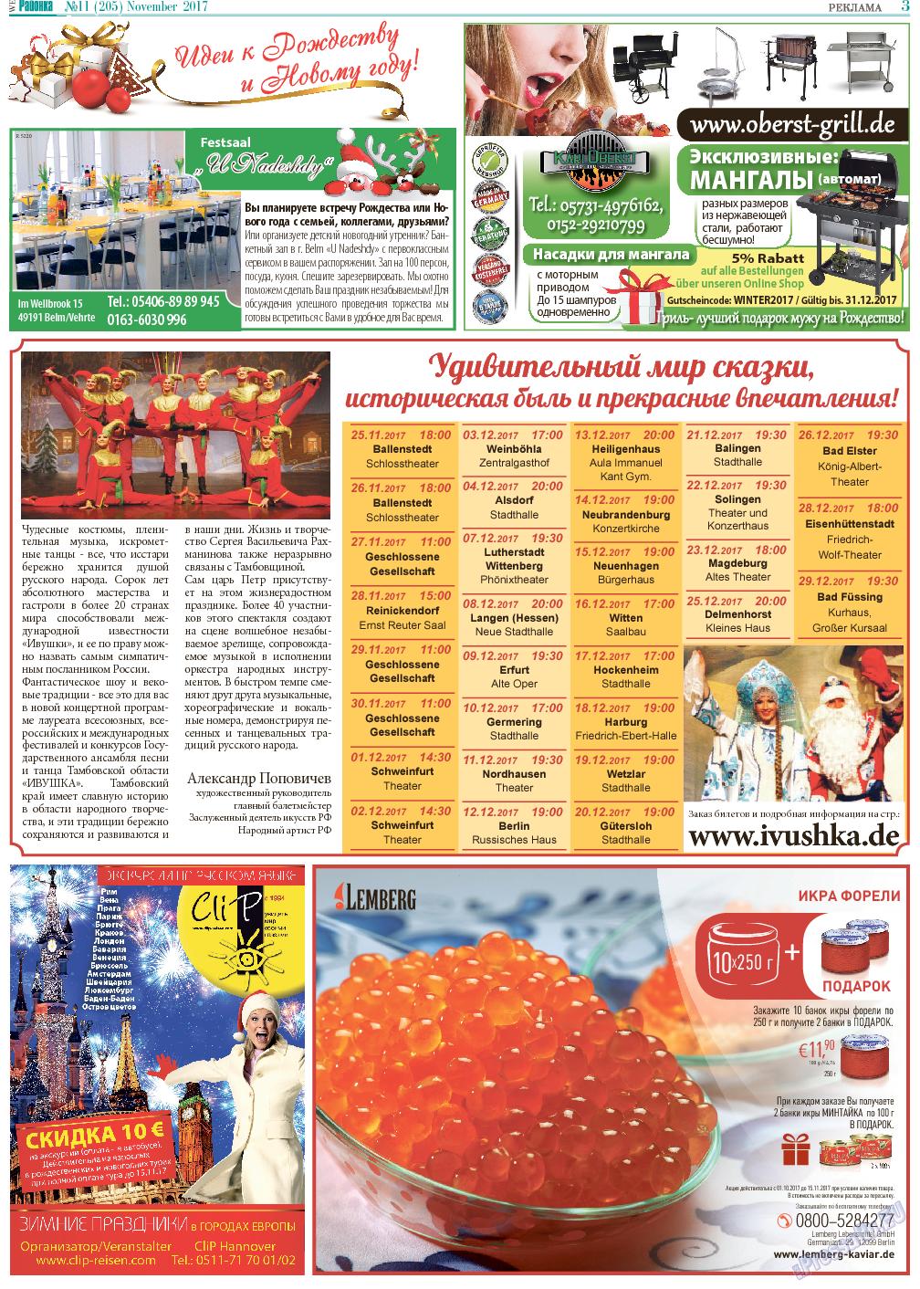 Районка-West (газета). 2017 год, номер 11, стр. 3