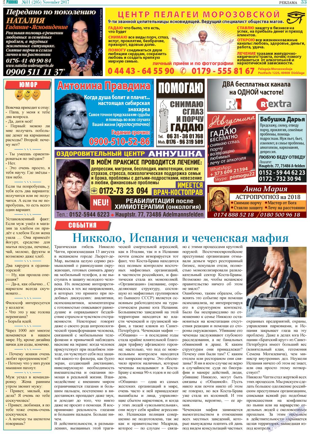 Районка-West (газета). 2017 год, номер 11, стр. 33
