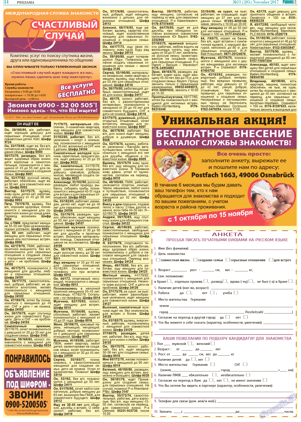 Районка-West (газета). 2017 год, номер 11, стр. 34