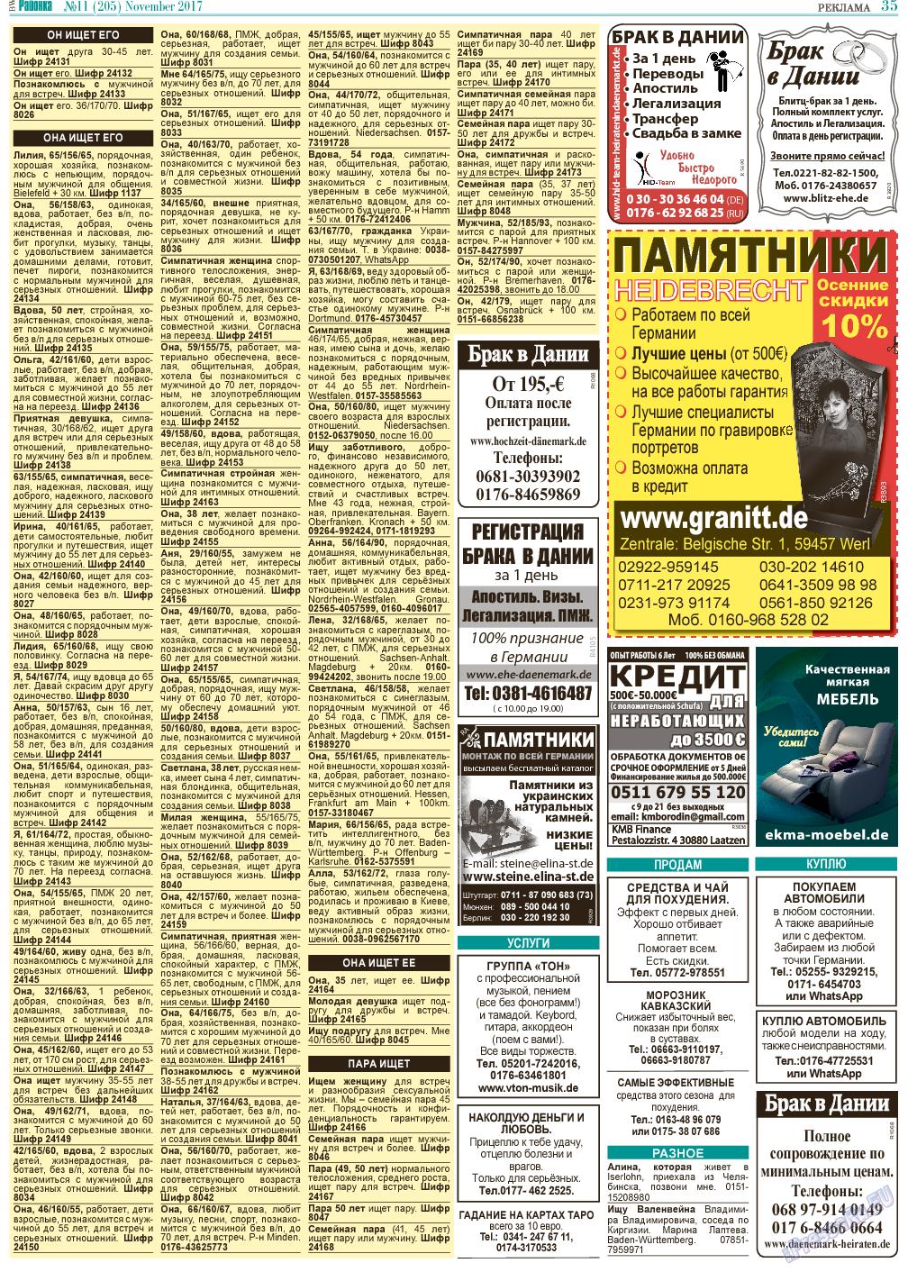 Районка-West (газета). 2017 год, номер 11, стр. 35