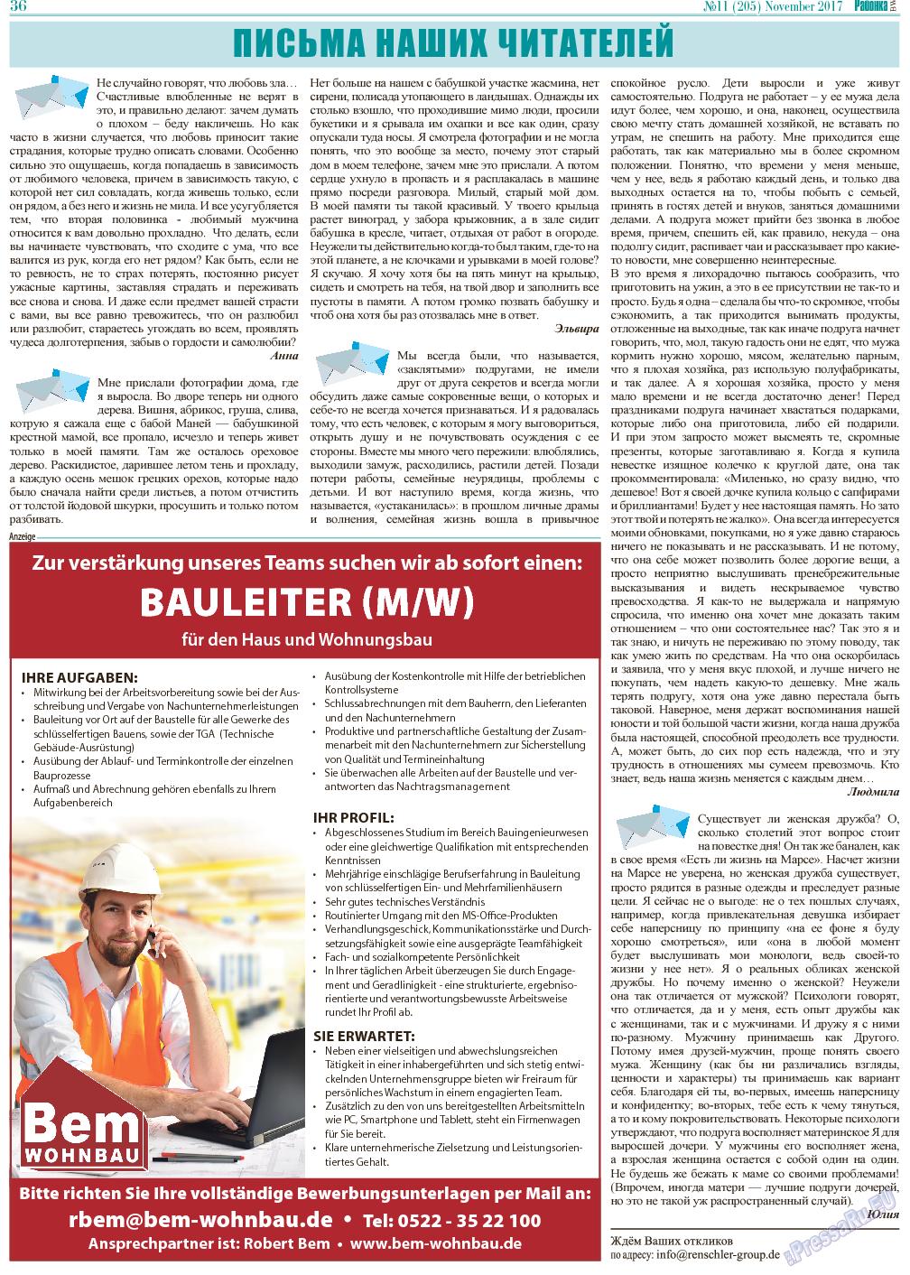 Районка-West (газета). 2017 год, номер 11, стр. 36