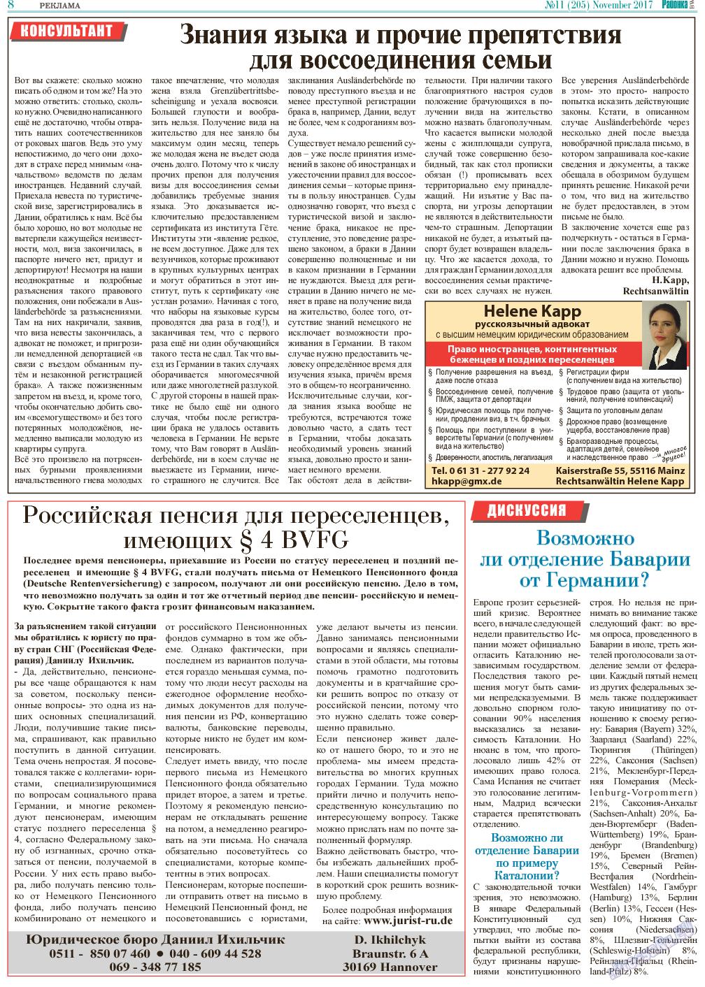 Районка-West (газета). 2017 год, номер 11, стр. 8