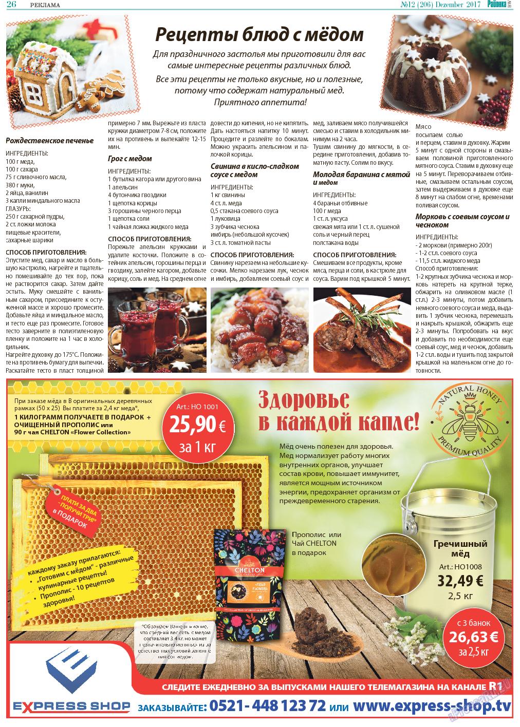 Районка-West (газета). 2017 год, номер 12, стр. 26