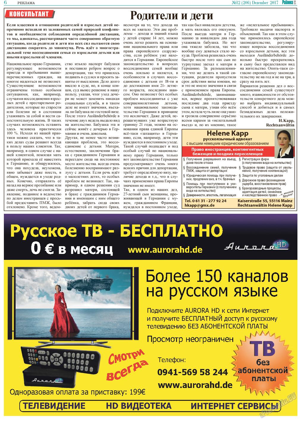 Районка-West (газета). 2017 год, номер 12, стр. 6