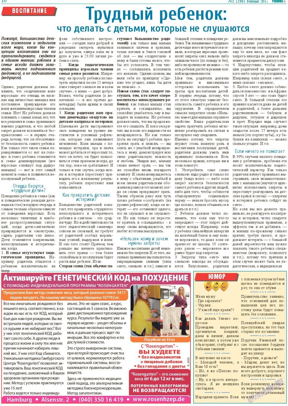 Районка-West (газета). 2017 год, номер 2, стр. 10