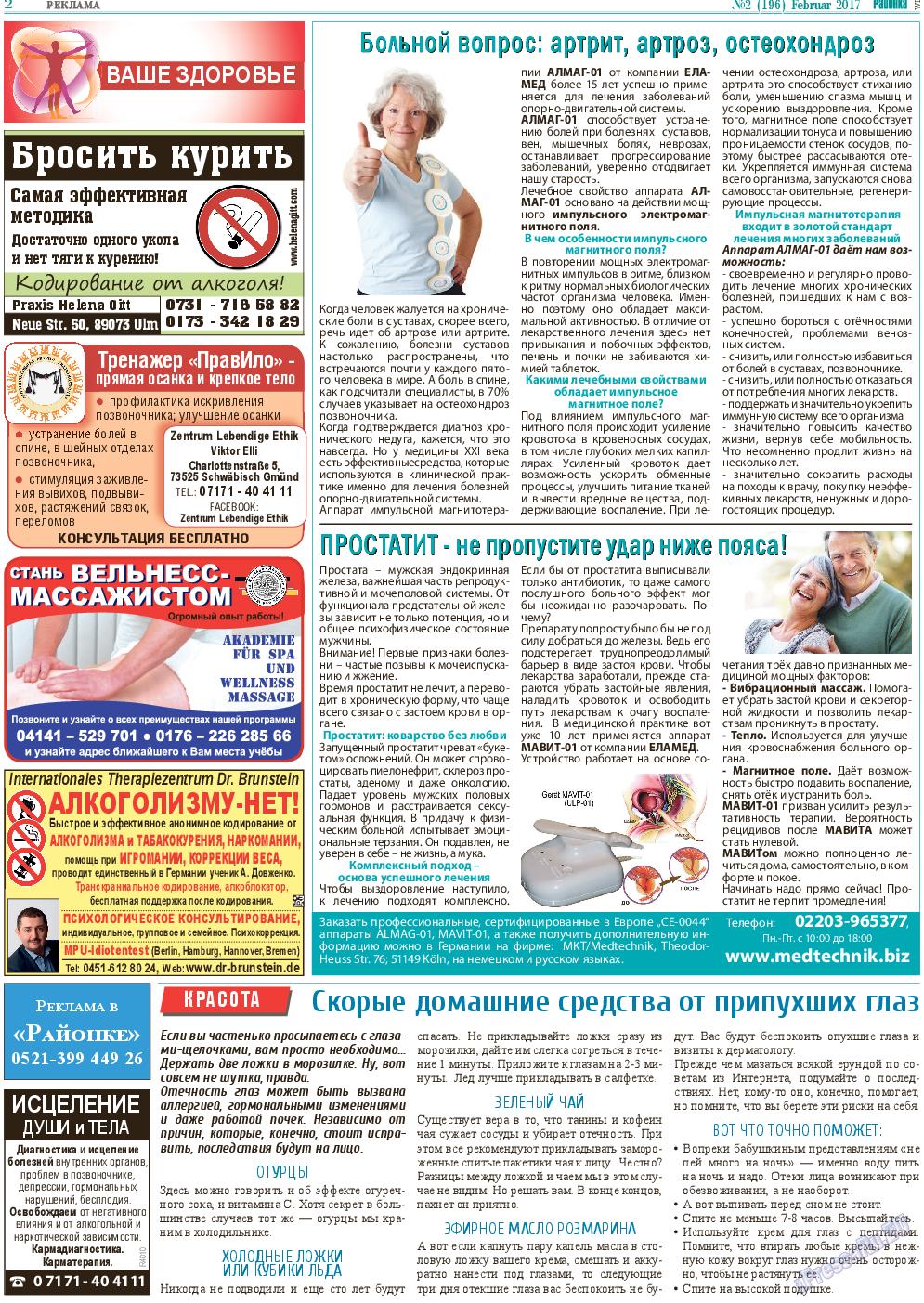 Районка-West (газета). 2017 год, номер 2, стр. 2