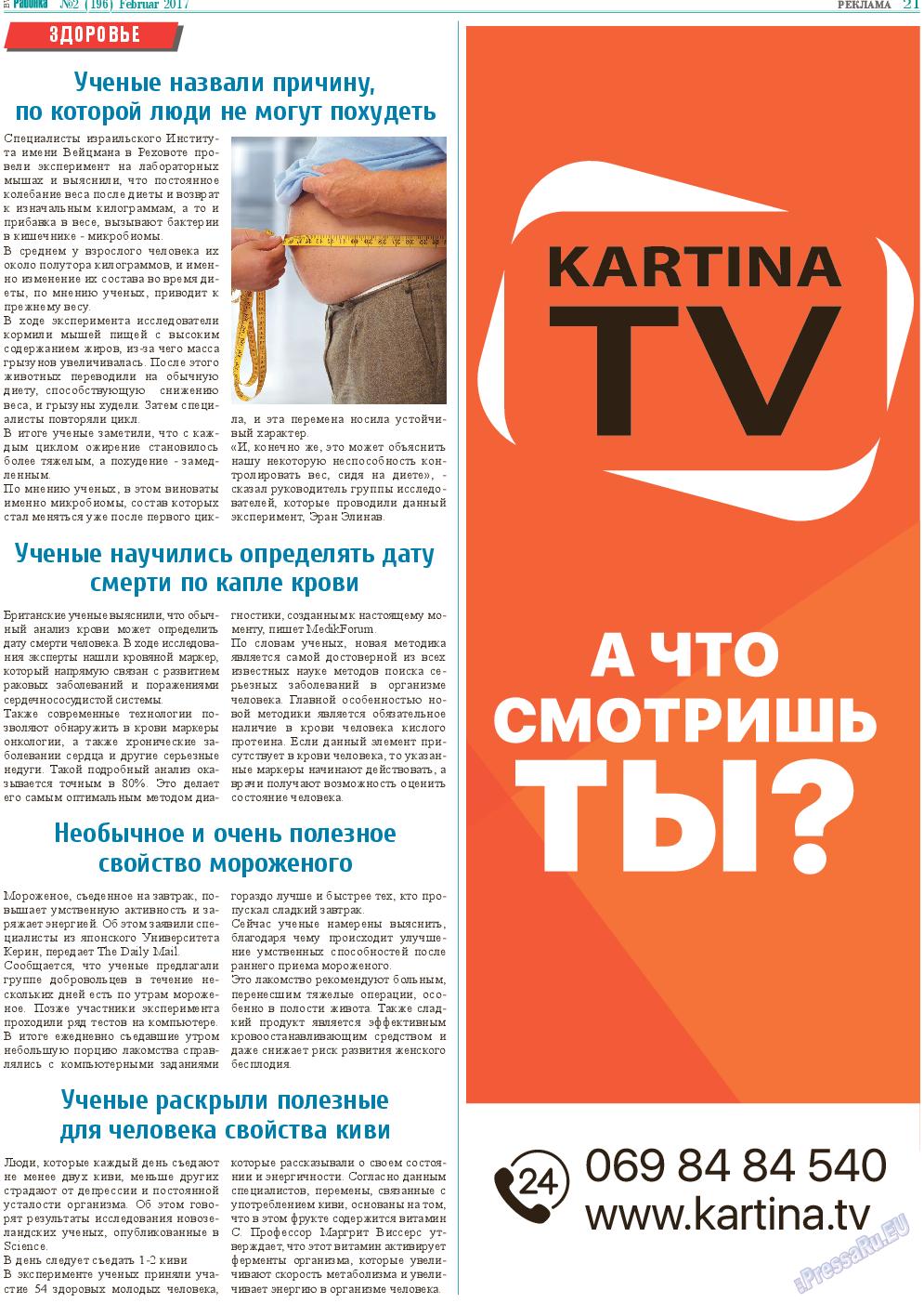 Районка-West (газета). 2017 год, номер 2, стр. 21