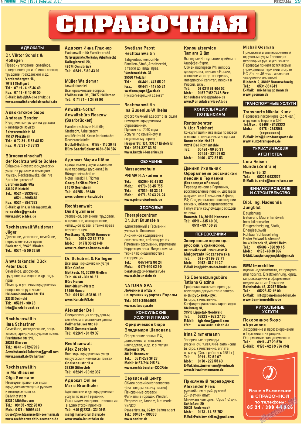 Районка-West (газета). 2017 год, номер 2, стр. 29