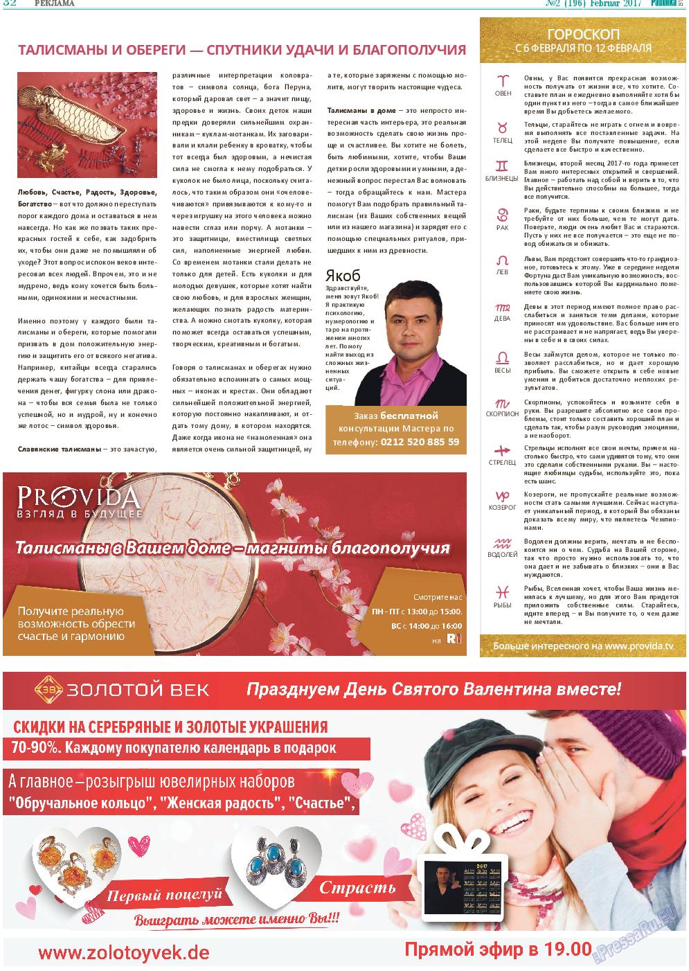 Районка-West (газета). 2017 год, номер 2, стр. 32