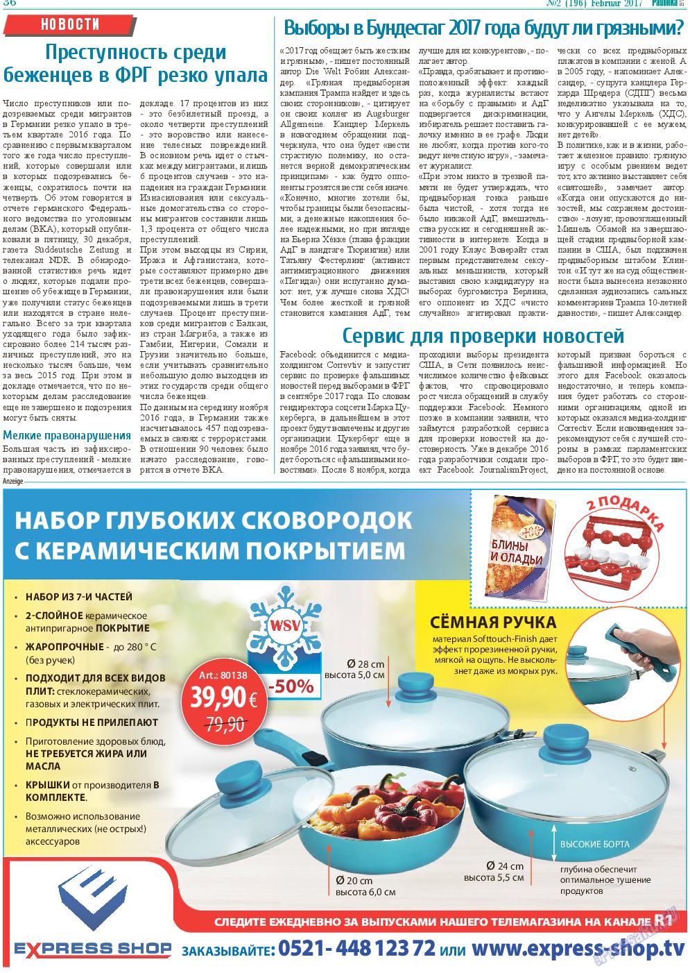 Районка-West (газета). 2017 год, номер 2, стр. 36