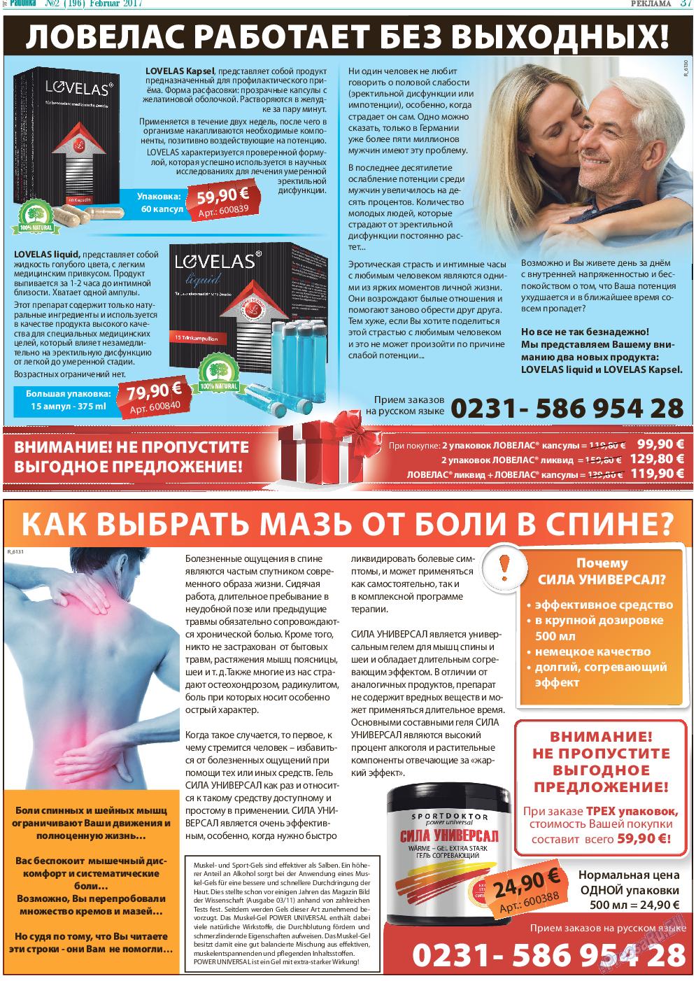 Районка-West (газета). 2017 год, номер 2, стр. 37
