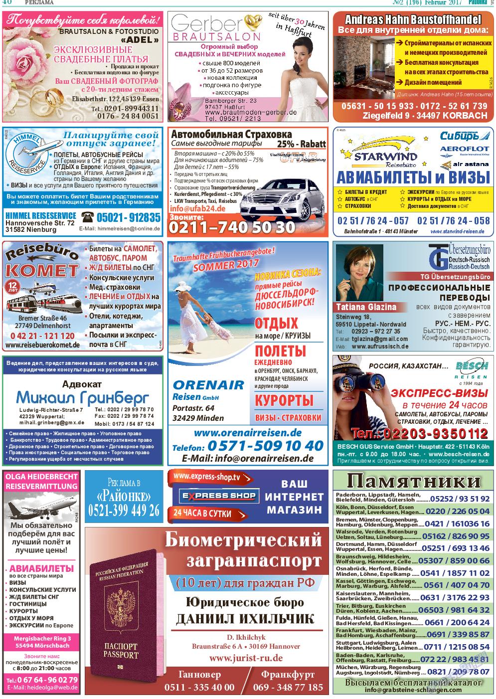 Районка-West (газета). 2017 год, номер 2, стр. 40