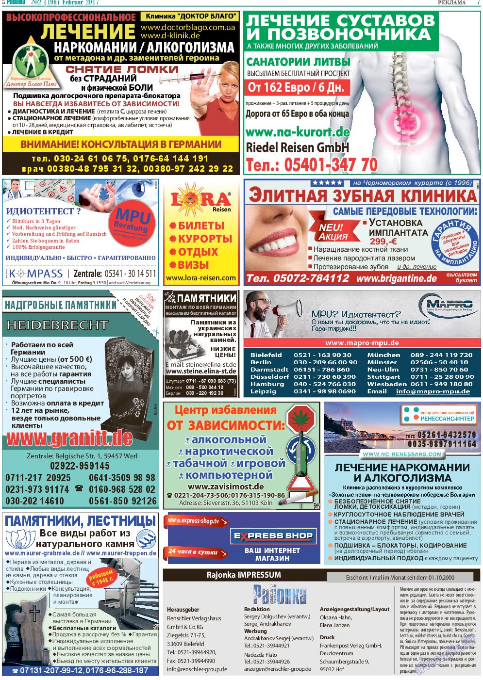 Районка-West (газета). 2017 год, номер 2, стр. 7