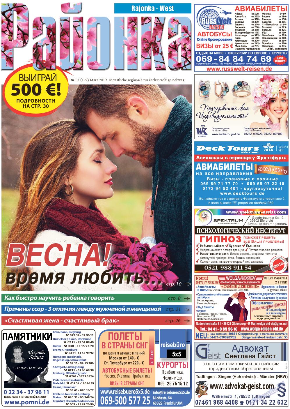 Районка-West (газета). 2017 год, номер 3, стр. 1