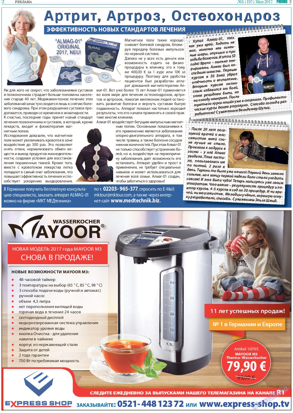 Районка-West (газета). 2017 год, номер 3, стр. 2