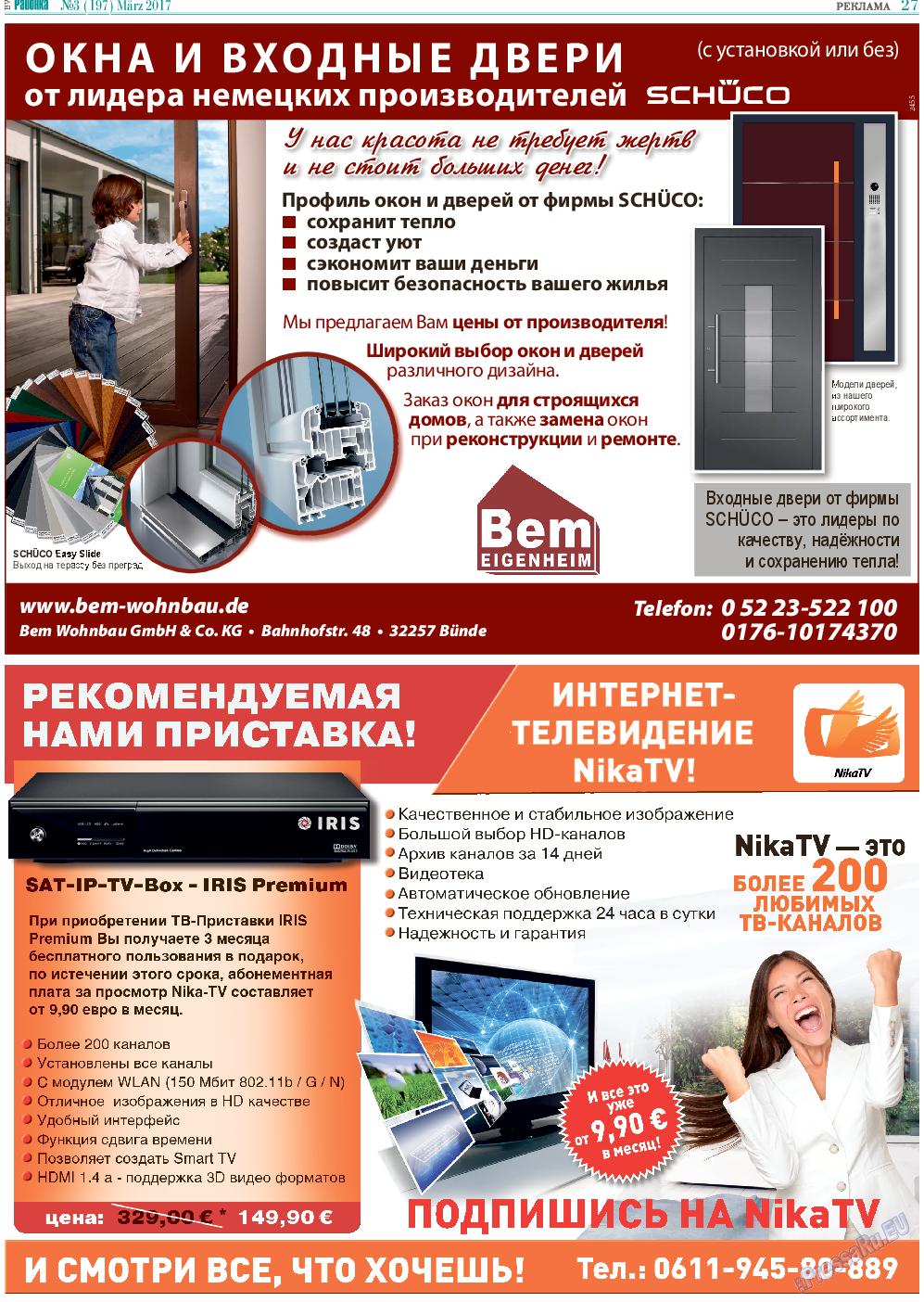 Районка-West (газета). 2017 год, номер 3, стр. 27