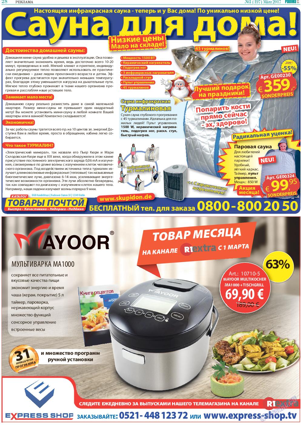 Районка-West (газета). 2017 год, номер 3, стр. 28