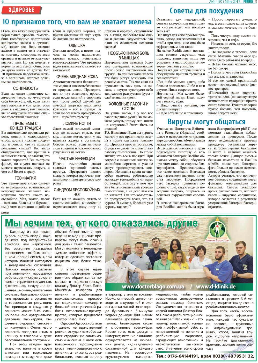 Районка-West (газета). 2017 год, номер 3, стр. 4