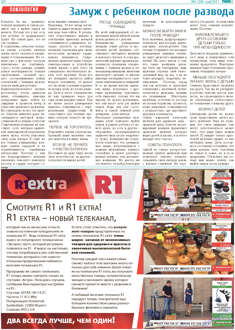Районка-West (газета). 2017 год, номер 4, стр. 20
