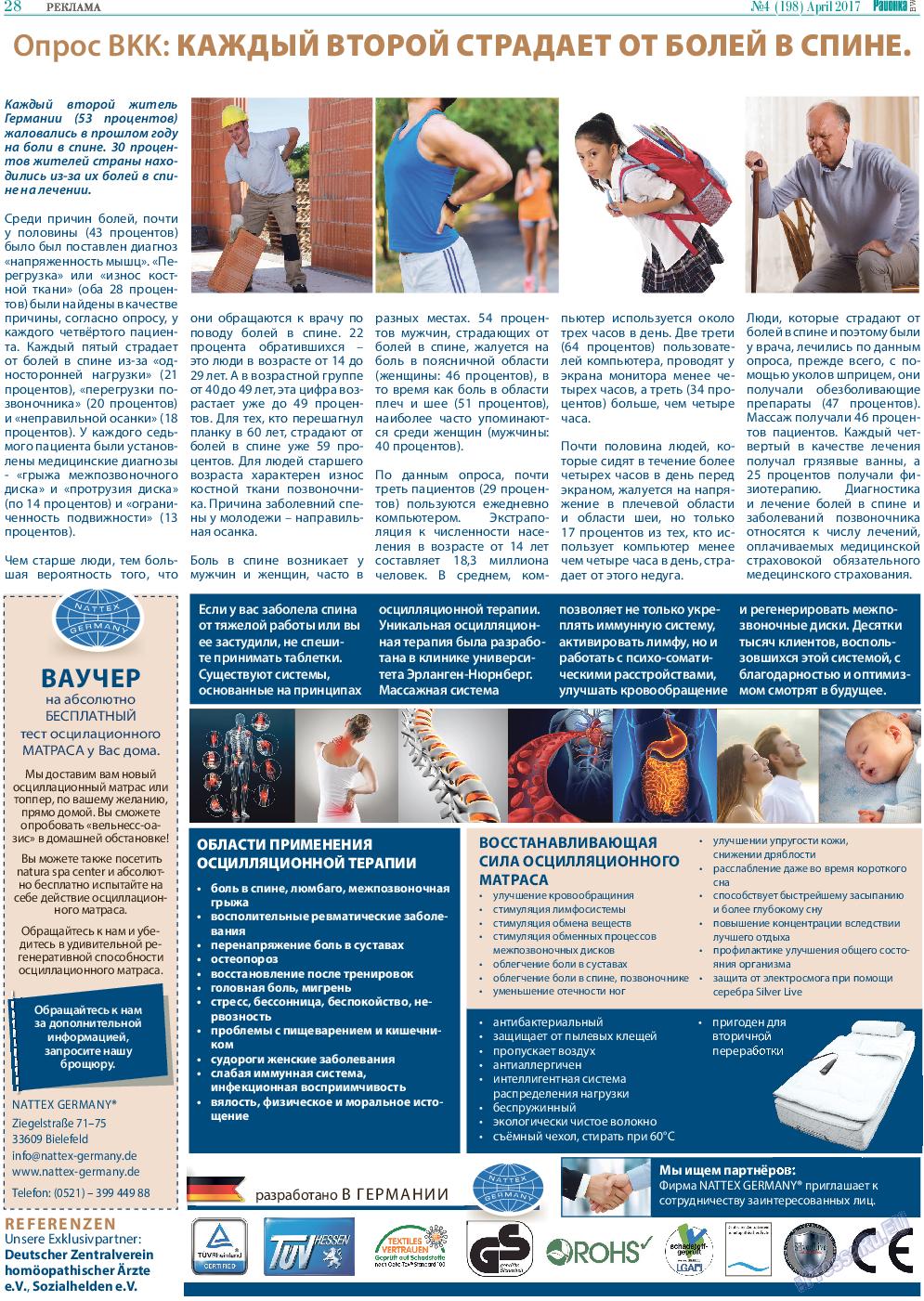 Районка-West (газета). 2017 год, номер 4, стр. 28